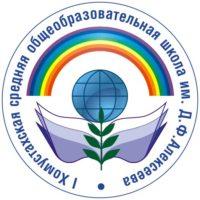 -СОШ-2-200x200 Пришивная  эмблема
