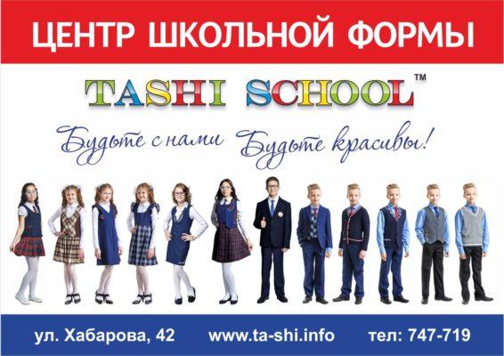 1-4-566x400 Скоро открытие центра школьной формы