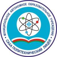 -САХА-ПОЛИТЕХНИЧЕСКИЙ-ЛИЦЕЙ-min-200x200 Ta-shi.info