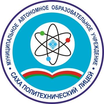 -САХА-ПОЛИТЕХНИЧЕСКИЙ-ЛИЦЕЙ-min Ta-shi.info