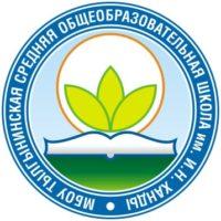 -Тылгынинская-СОШ-min-200x200 Ta-shi.info
