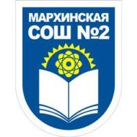 -МСОШ-МАРХА-№2-min-200x200 Ta-shi.info