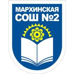-МСОШ-МАРХА-№2-min Пришивная  эмблема