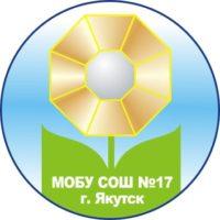 -СОШ-№17-min-200x200 Ta-shi.info