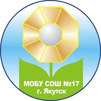 -СОШ-№17-min Пришивная  эмблема