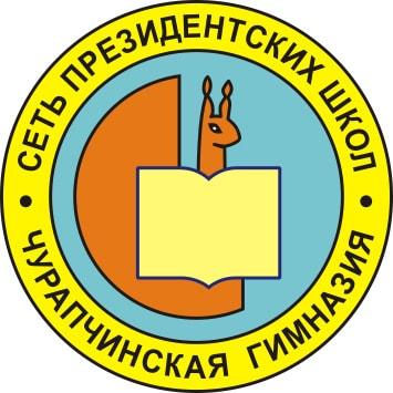 -ПРЕЗИДЕНТСКИХ-ШКОЛ-ЧУРАПЧИНСКАЯ-ГИМНАЗИЯ-min Пришивная  эмблема