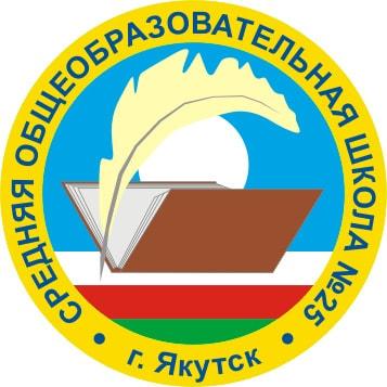 -№25-якутск-min Пришивная  эмблема