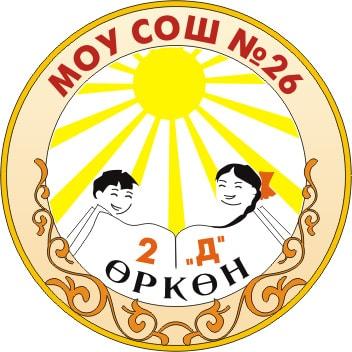-1-д-класса-школы-26-min Пришивная  эмблема