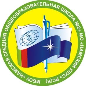 -намской-школы-МБОУ-min Пришивная  эмблема