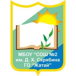 mbou-shkola-min Ta-shi.info